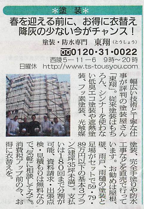 「リビング新聞2月9日号抜粋」