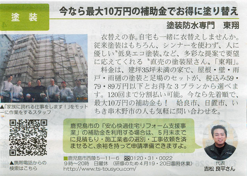 「リビング新聞4月20日号抜粋」