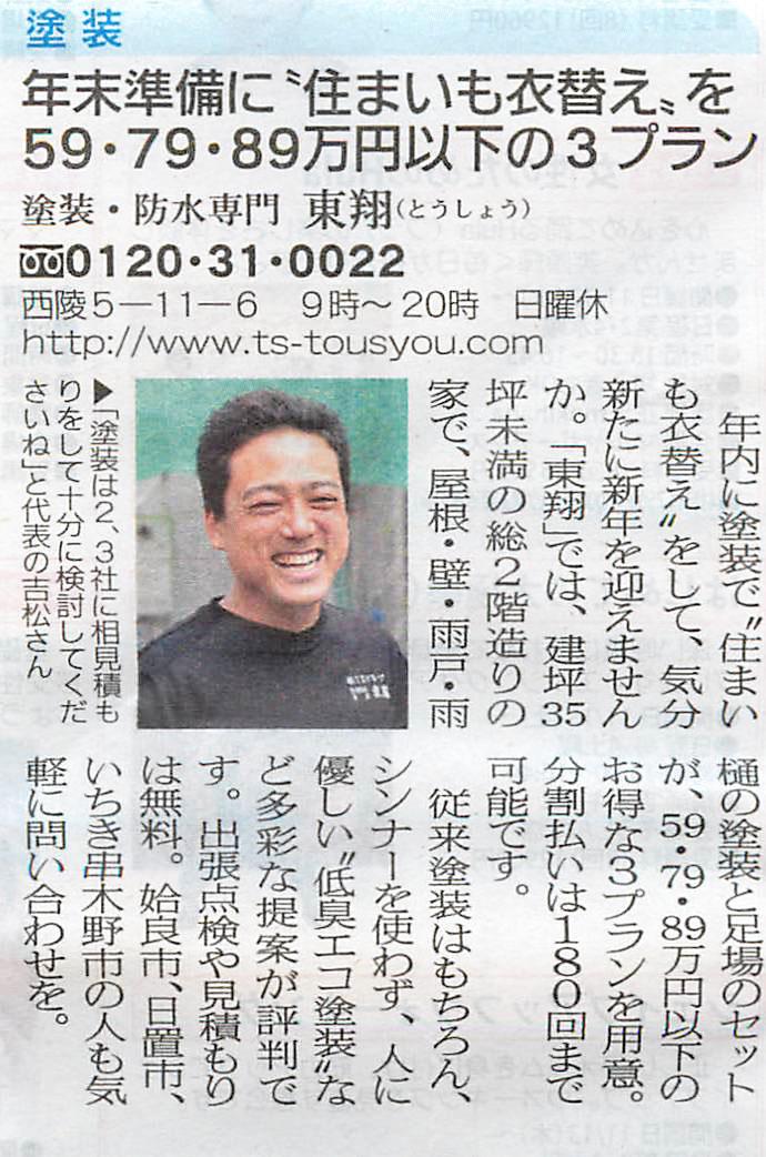 「リビング新聞11月1日号抜粋」