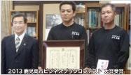 2013年 鹿児島ビジネスプラン大賞