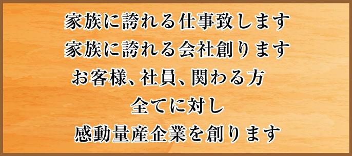 株式会社東翔(とうしょう) ●経営理念● 家族にも誇れる仕事いたします! 「家族にも誇れる仕事、アフター致します」をモットーに1回だけのその場限りのお付き合いでは無く、次回もお付合い頂ける様活動いたしております。