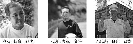 株式会社東翔(とうしょう)●スタッフ紹介● 職長:相良龍史  代表:吉松良平 谷山店店長:日比政志
