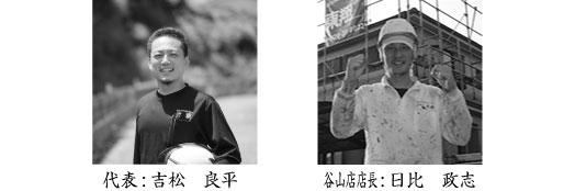 株式会社東翔(とうしょう)●スタッフ紹介●代表:吉松良平 谷山店店長:日比政志