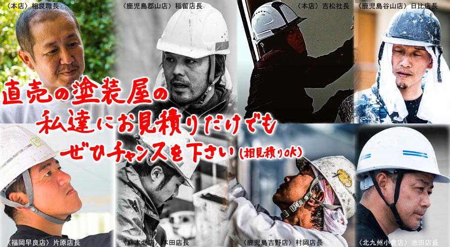塗装防水専門のことなら株式会社東翔(とうしょう) 私達にお任せください! 見積書無料